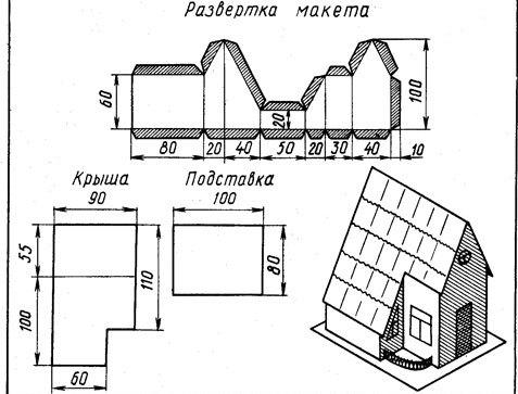 Макет здания из бумаги своими руками схемы